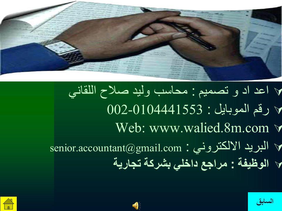 اعد اد و تصميم : محاسب وليد صلاح اللقاني رقم الموبايل : 002-0104441553