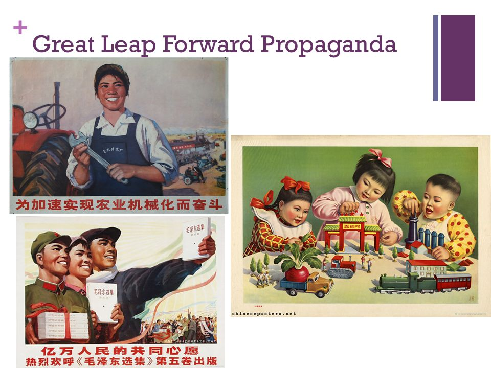 Great Leap Forward Propaganda