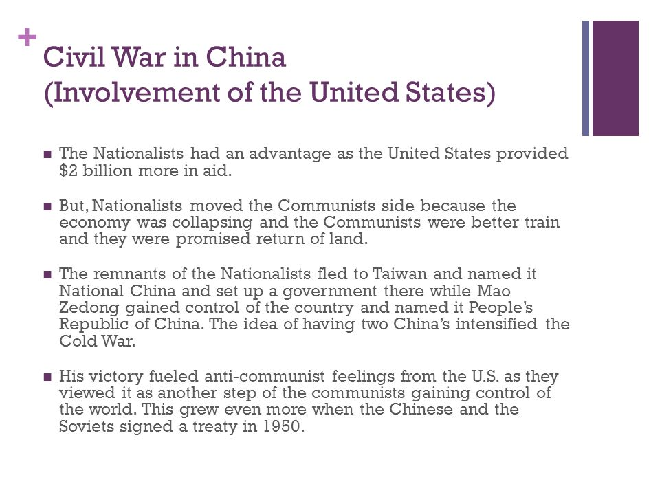 Civil War in China (Involvement of the United States)