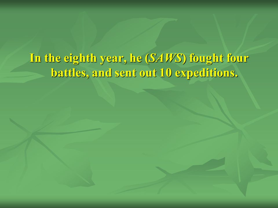 In the eighth year, he (SAWS) fought four battles, and sent out 10 expeditions.
