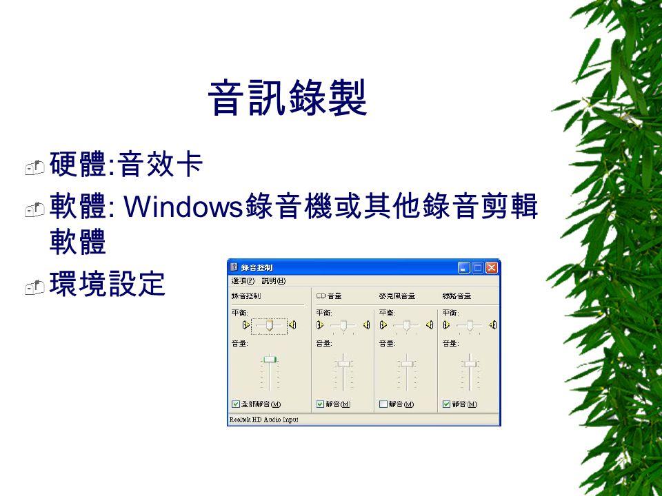 音訊錄製 硬體:音效卡 軟體: Windows錄音機或其他錄音剪輯軟體 環境設定