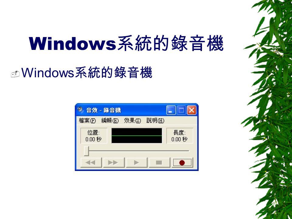 Windows系統的錄音機 Windows系統的錄音機