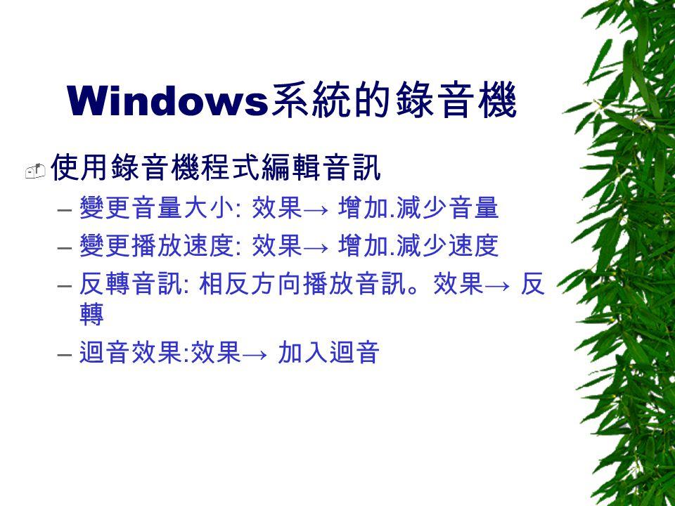 Windows系統的錄音機 使用錄音機程式編輯音訊 變更音量大小: 效果→ 增加.減少音量 變更播放速度: 效果→ 增加.減少速度