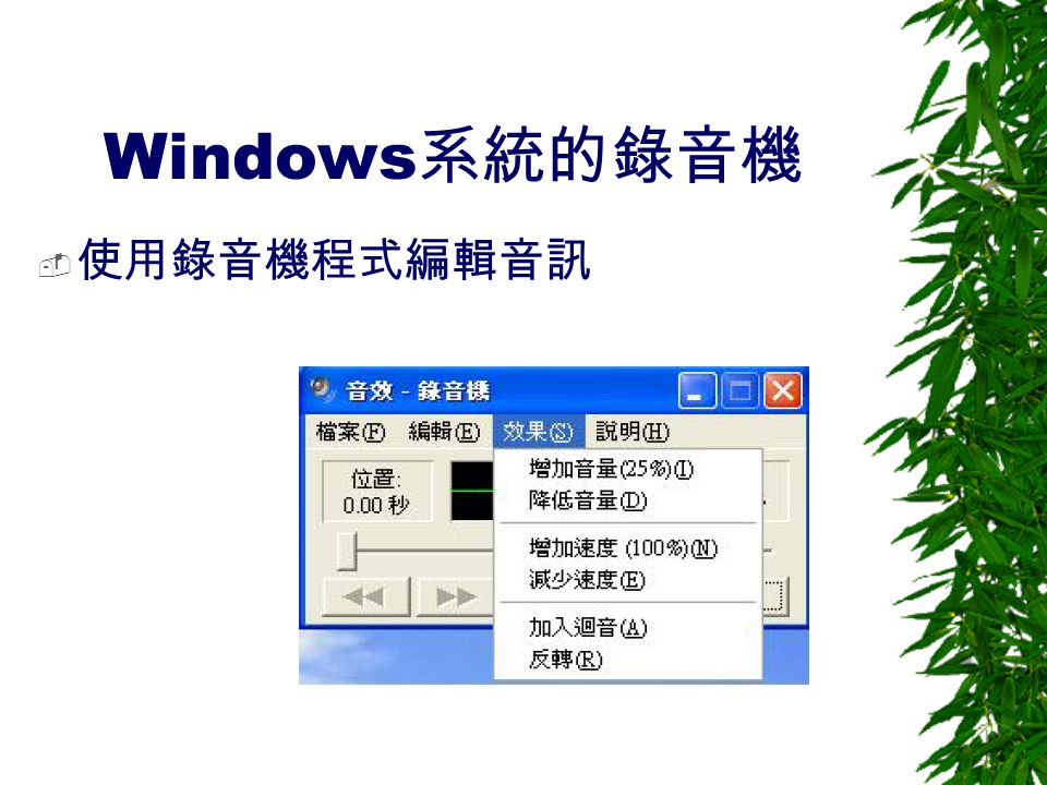 Windows系統的錄音機 使用錄音機程式編輯音訊