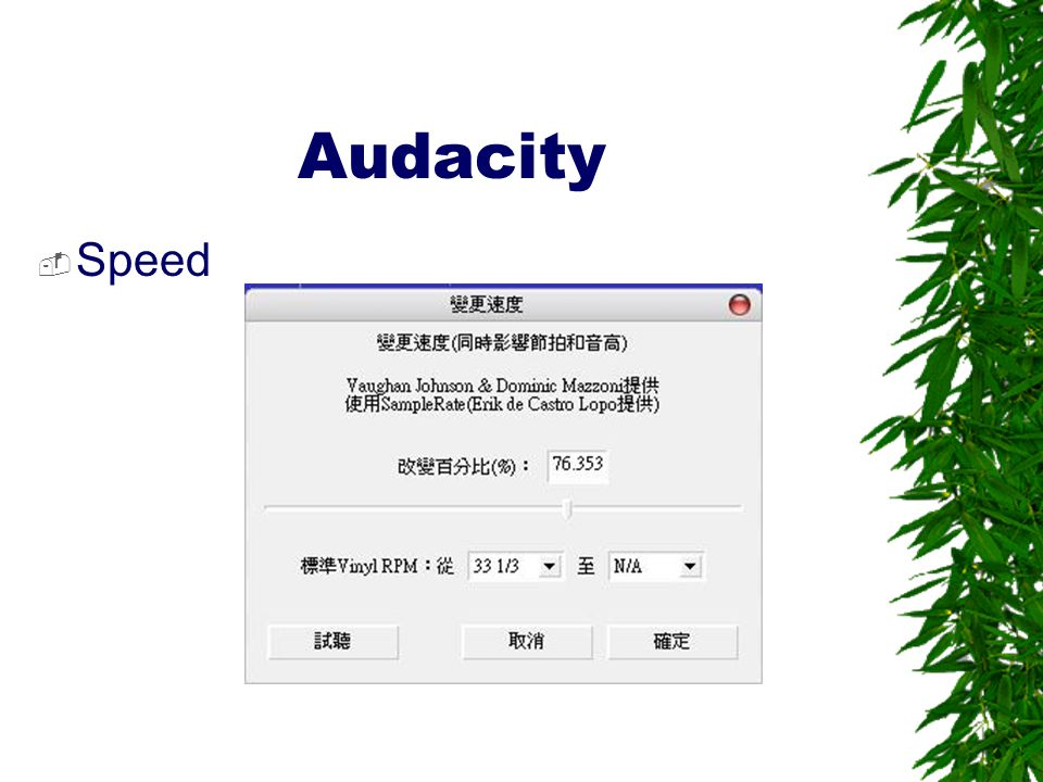 Audacity Speed