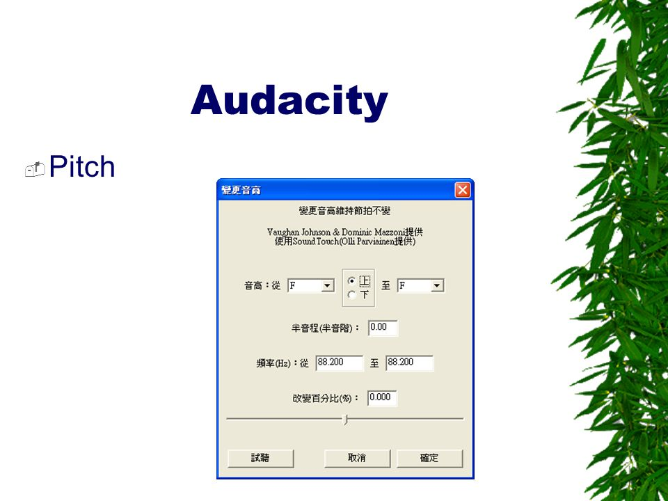 Audacity Pitch