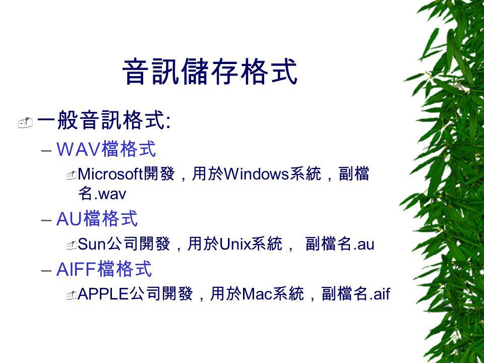 音訊儲存格式 一般音訊格式: WAV檔格式 AU檔格式 AIFF檔格式 Microsoft開發,用於Windows系統,副檔名.wav