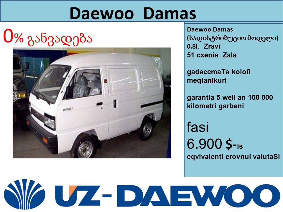 0% განვადება fasi 6.900 $-is Daewoo Damas Daewoo Matiz Zravi 0.8l.