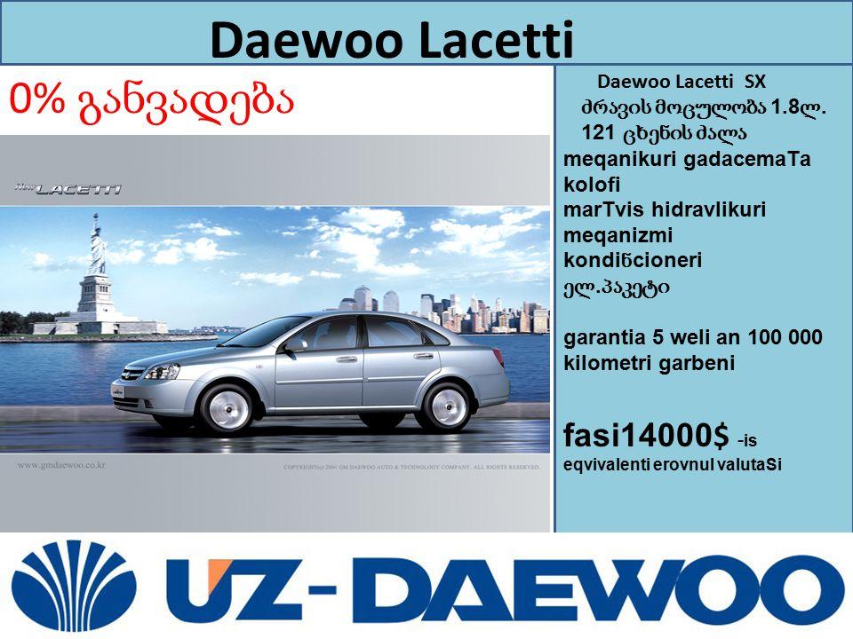 0% განვადება fasi14000$ -is Daewoo Lacetti Daewoo Lacetti SX