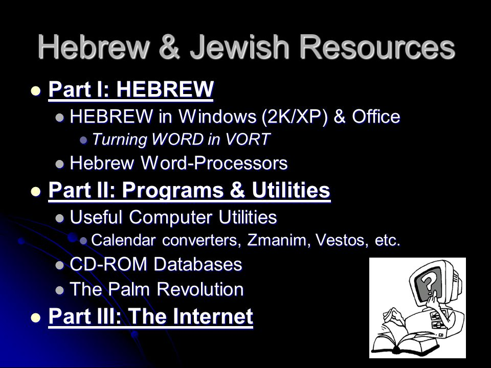 Hebrew & Jewish Resources