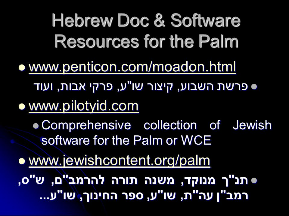 Hebrew Doc & Software Resources for the Palm