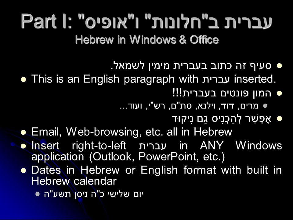 Part I: עברית ב חלונות ו אופיס Hebrew in Windows & Office