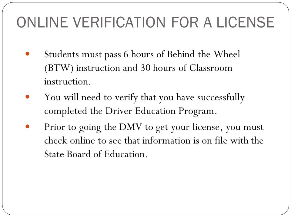 ONLINE VERIFICATION FOR A LICENSE