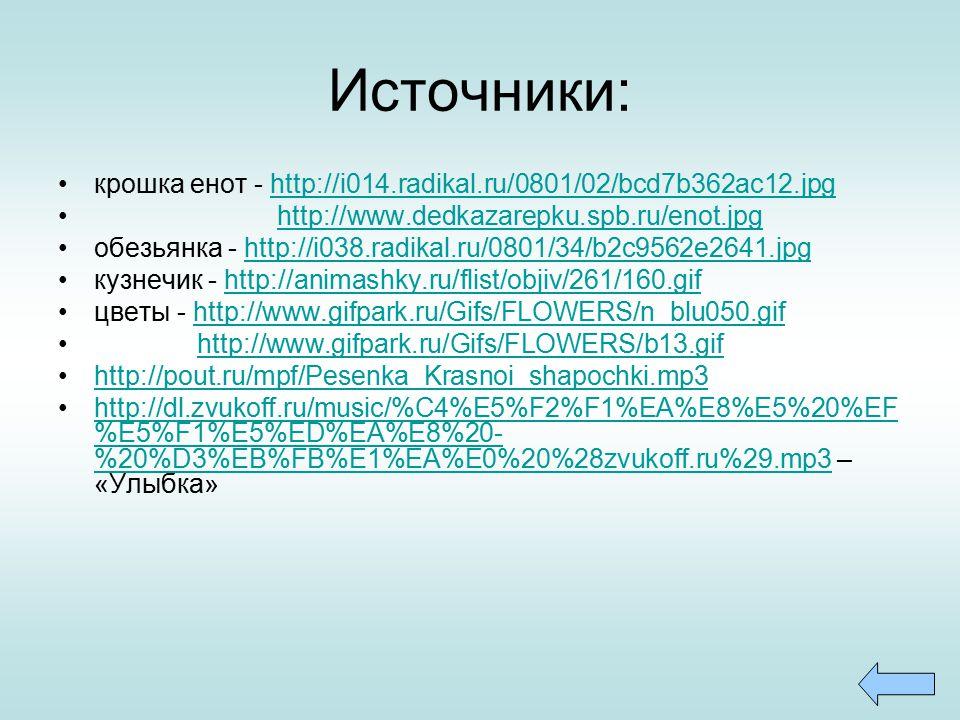 Источники: крошка енот - http://i014.radikal.ru/0801/02/bcd7b362ac12.jpg. http://www.dedkazarepku.spb.ru/enot.jpg.