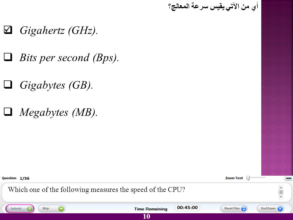 Gigahertz (GHz). Bits per second (Bps). Gigabytes (GB).