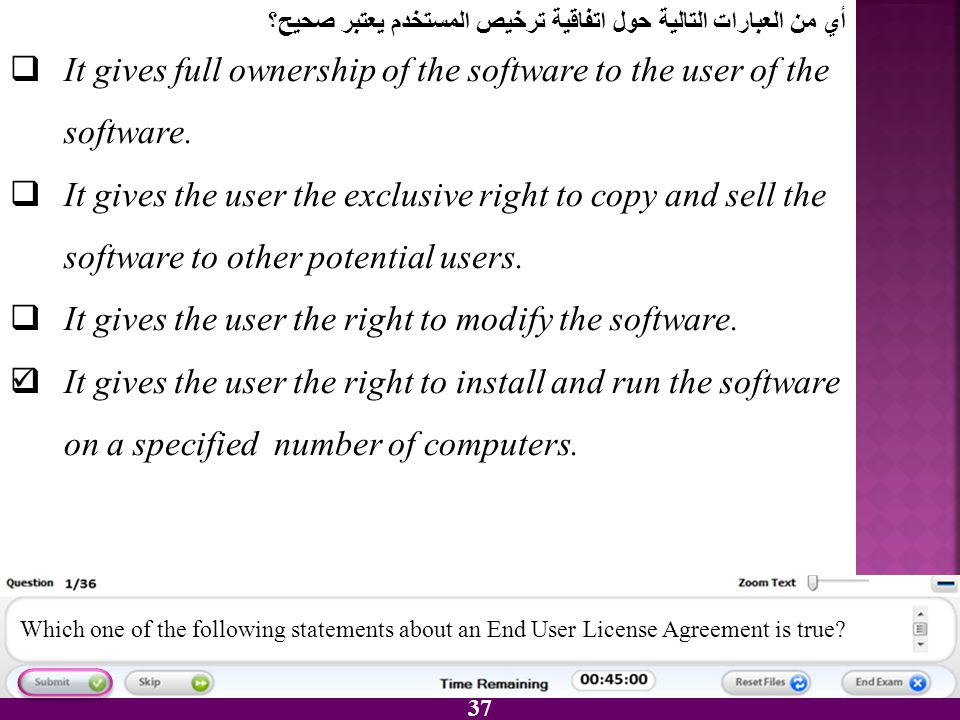 It gives full ownership of the software to the user of the software.