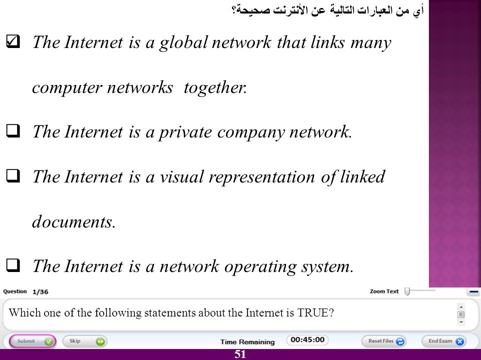 The Internet is a private company network.