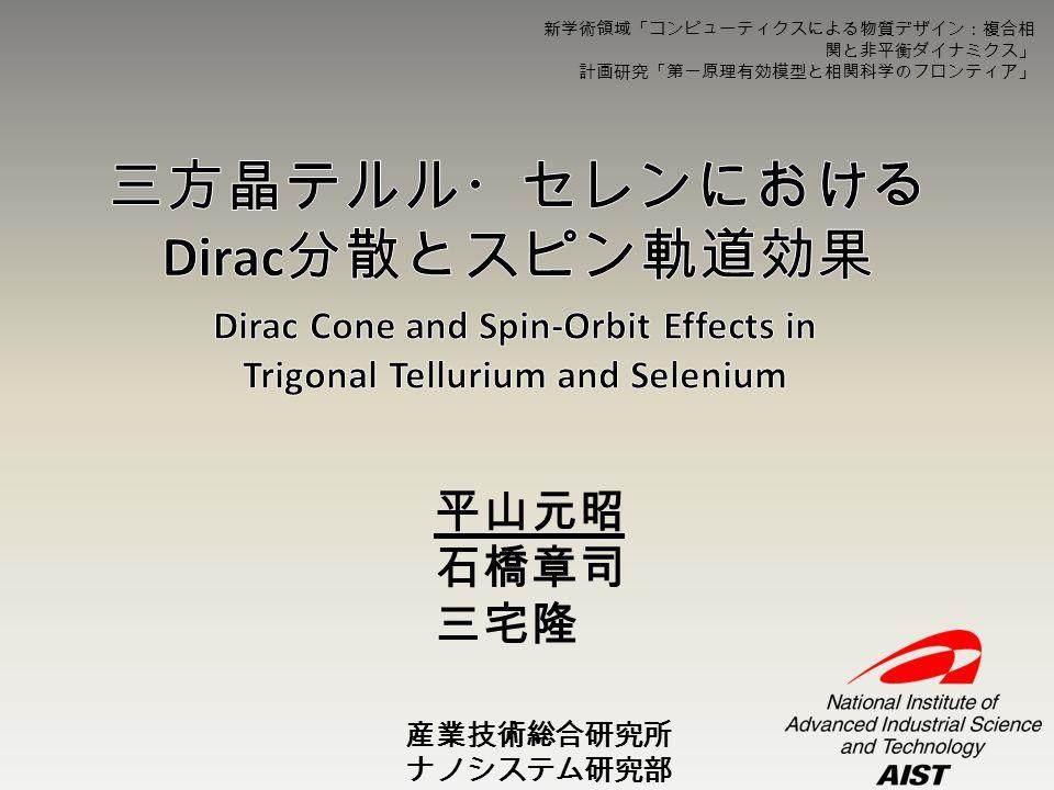 三方晶テルル・セレンにおけるDirac分散とスピン軌道効果