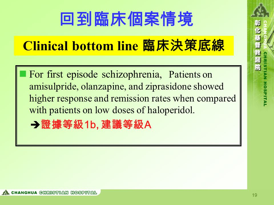Clinical bottom line 臨床決策底線