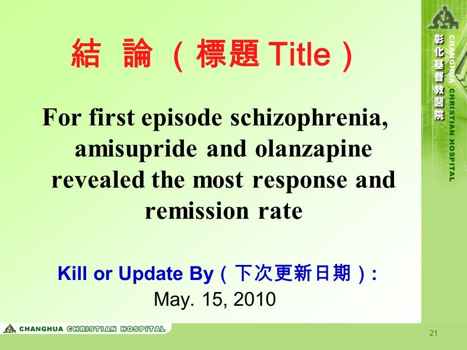 Kill or Update By(下次更新日期):