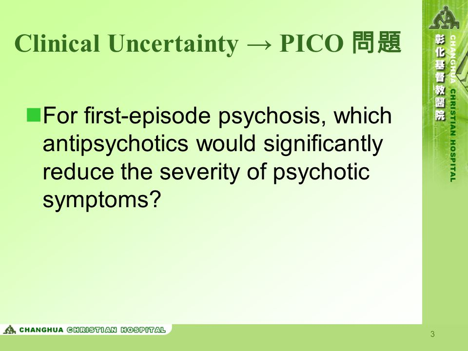 Clinical Uncertainty → PICO 問題