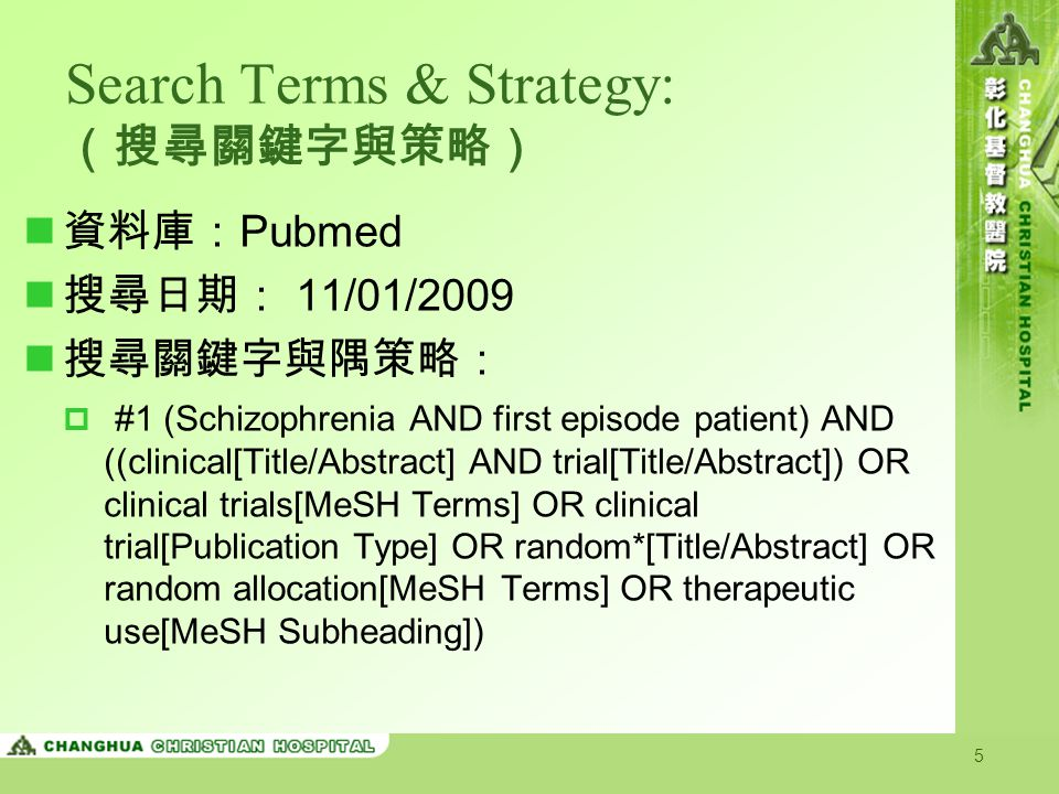 Search Terms & Strategy: (搜尋關鍵字與策略)
