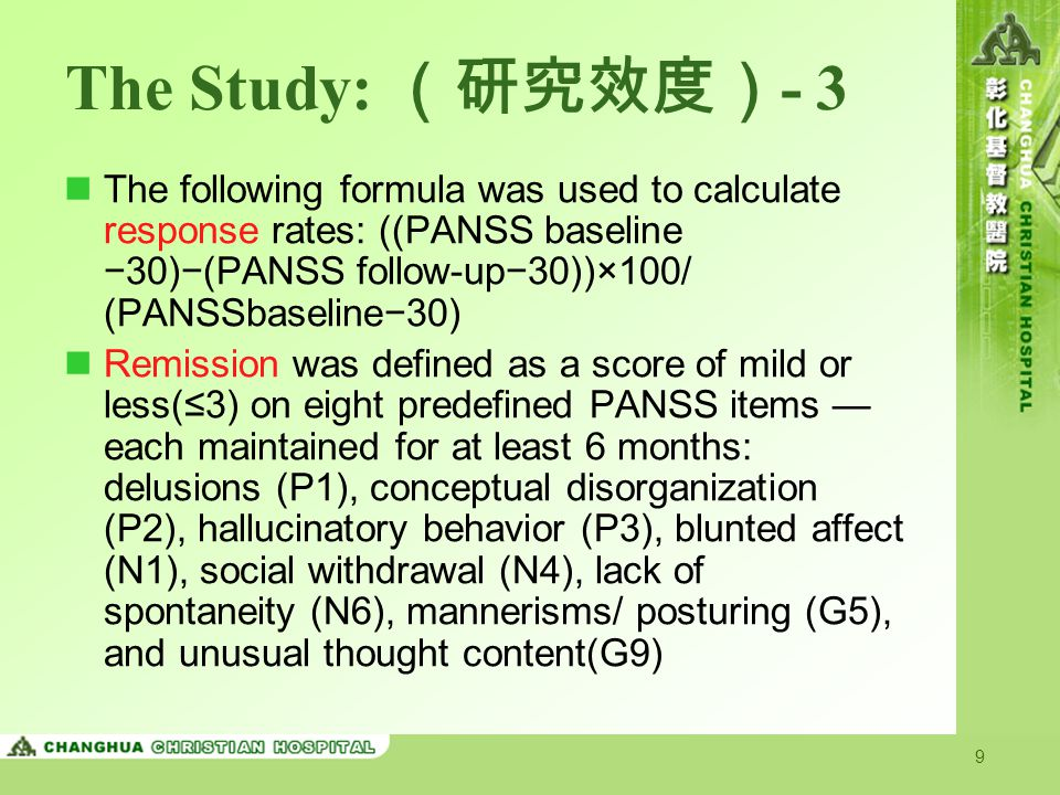 The Study: (研究效度)- 3 The following formula was used to calculate response rates: ((PANSS baseline −30)−(PANSS follow-up−30))×100/ (PANSSbaseline−30)