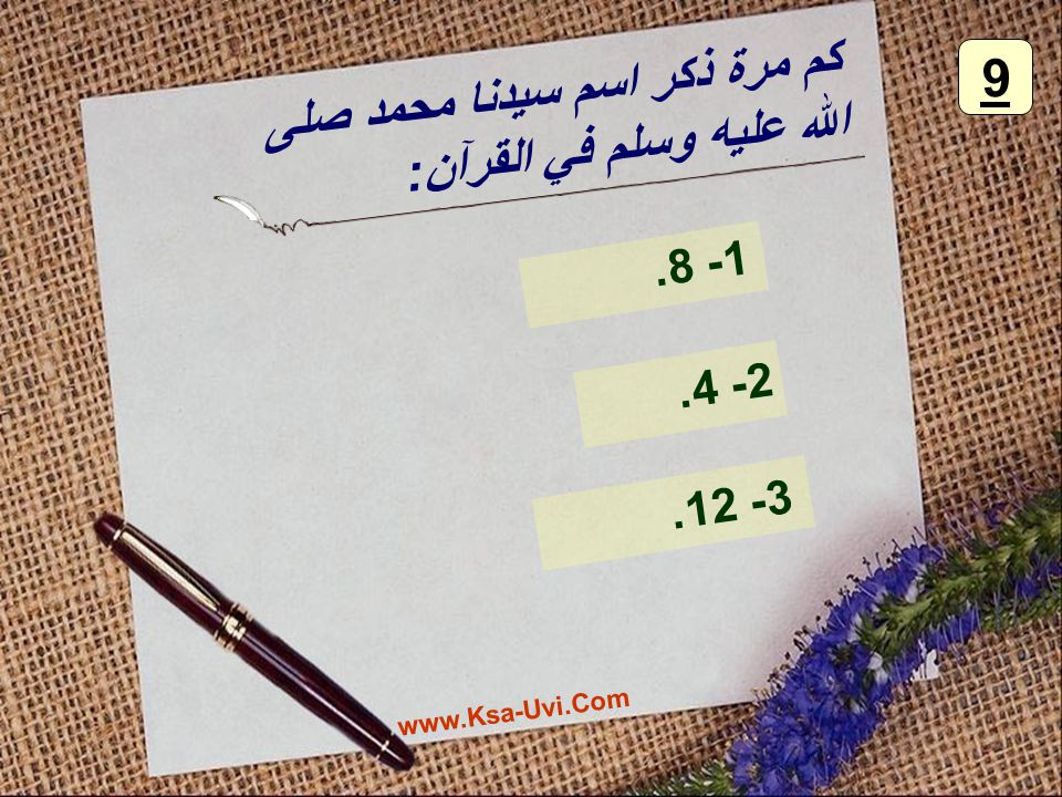 كم مرة ذكر اسم سيدنا محمد صلى الله عليه وسلم في القرآن: