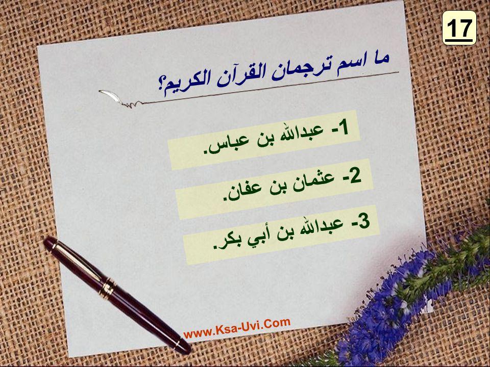 ما اسم ترجمان القرآن الكريم؟
