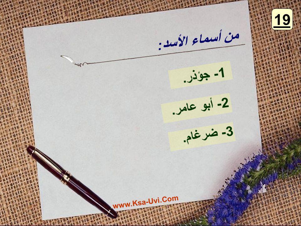 19 من أسماء الأسد: 1- جؤذر. 2- أبو عامر. 3- ضرغام. www.Ksa-Uvi.Com
