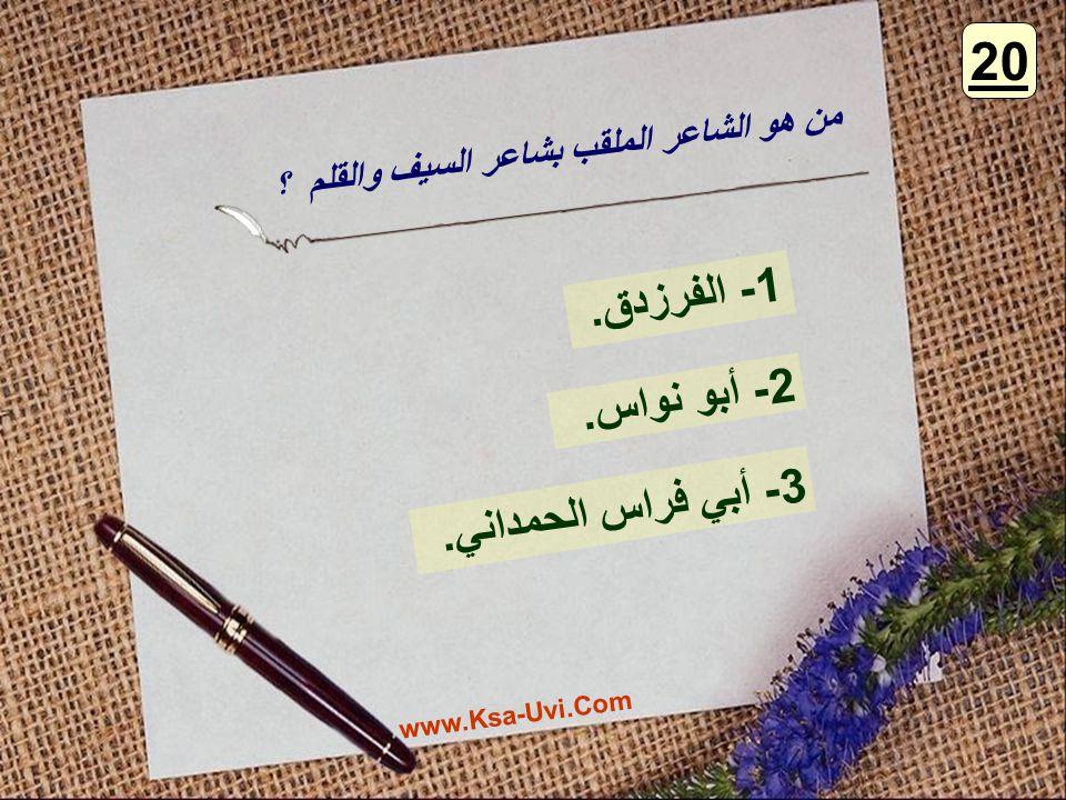 20 1- الفرزدق. 2- أبو نواس. 3- أبي فراس الحمداني.