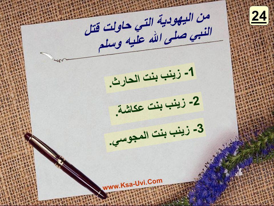 من اليهودية التي حاولت قتل النبي صلى الله عليه وسلم