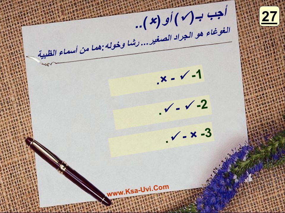 27 أجب بـ() أو().. 1-  - ×. 2-  - . 3- × - .