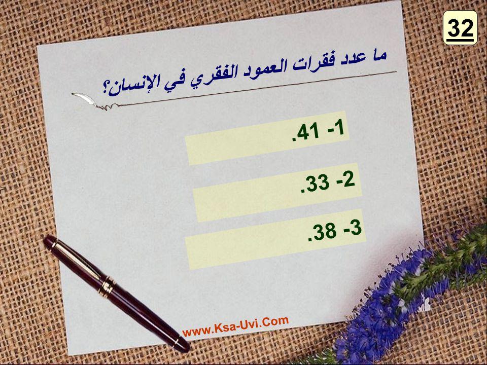 32 ما عدد فقرات العمود الفقري في الإنسان؟ 1- 41. 2- 33. 3- 38.
