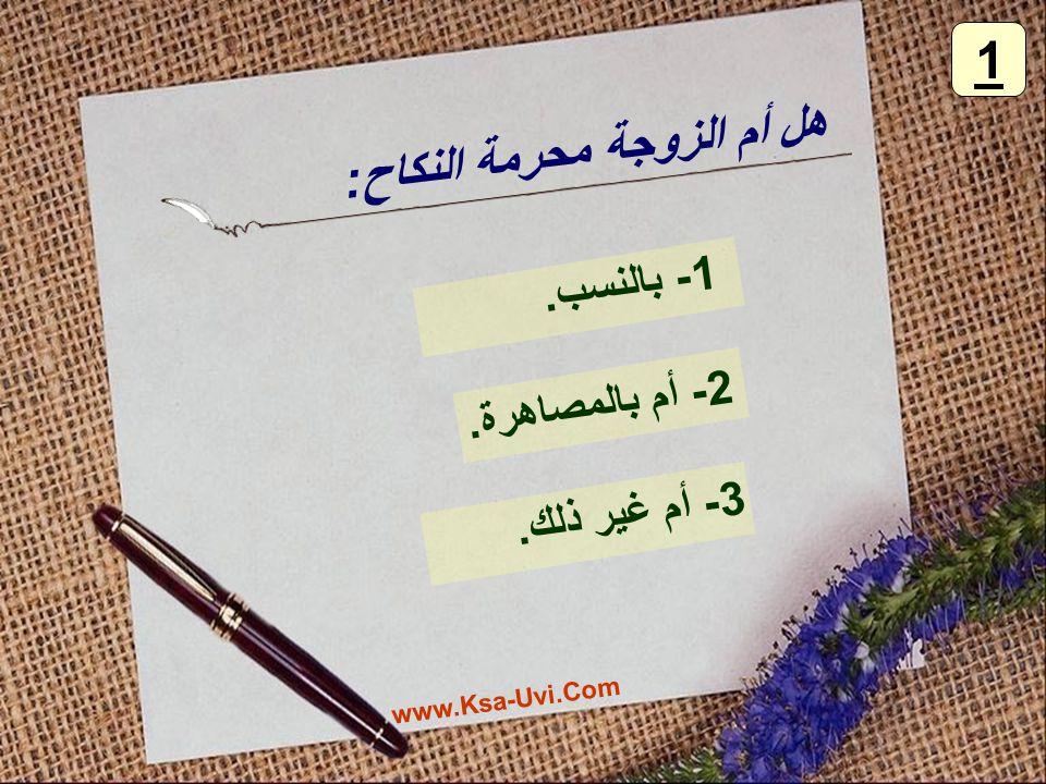 هل أم الزوجة محرمة النكاح: