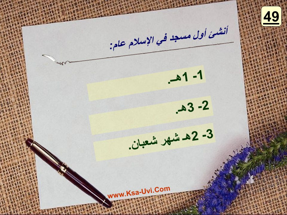 49 1- 1هــ. 2- 3هـ. 3- 2هـ شهر شعبان. أنشئ أول مسجد في الإسلام عام: