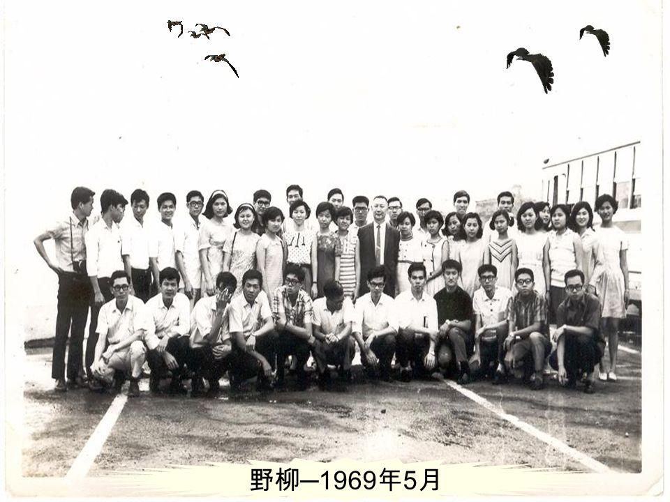 野柳─1969年5月