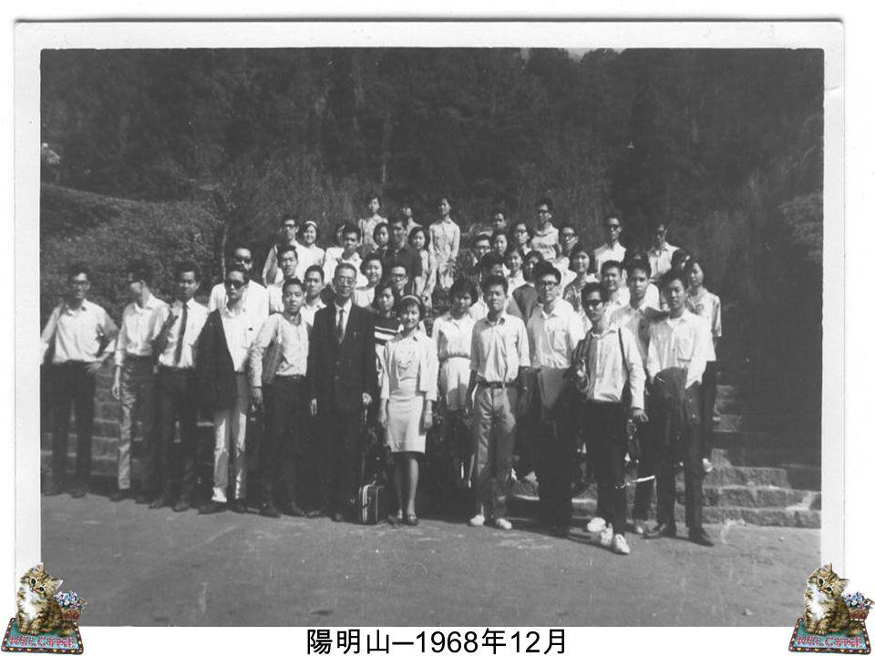 陽明山─1968年12月