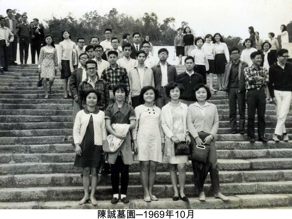陳誠墓園─1969年10月