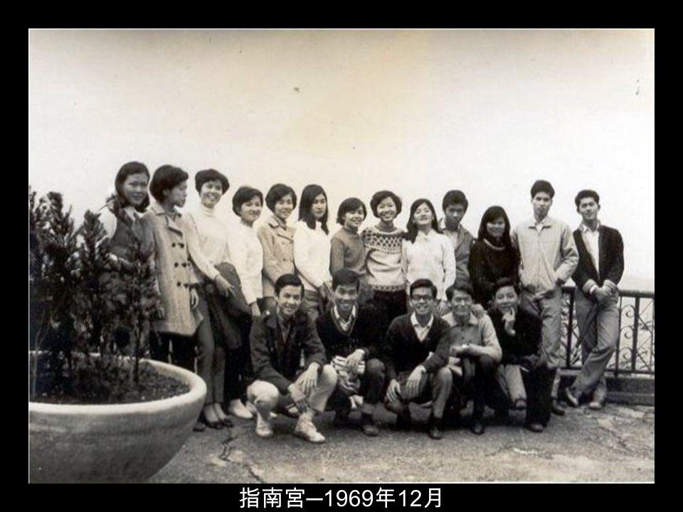 指南宮─1969年12月