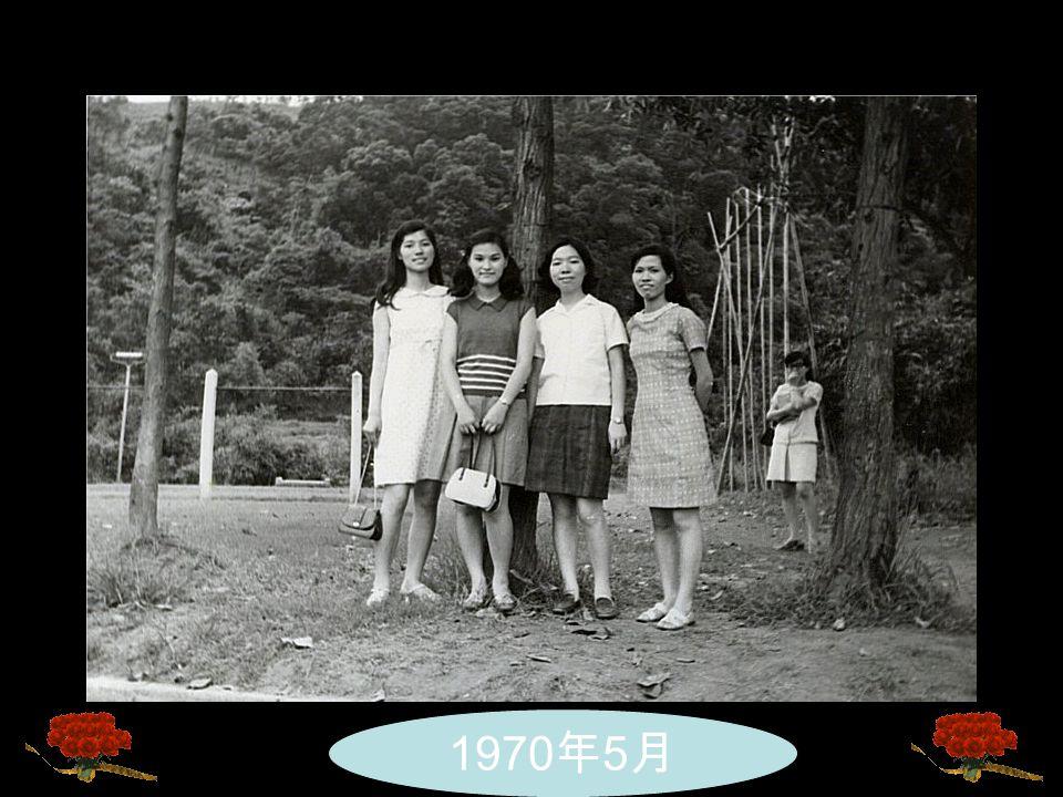 1970年5月