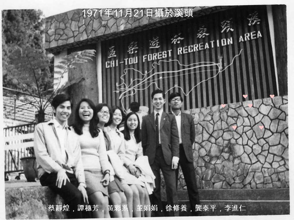 1971年11月21日攝於溪頭 蔡靜煌,譚穗芳,黃彩系,董娟娟,徐修養,龔泰平,李進仁