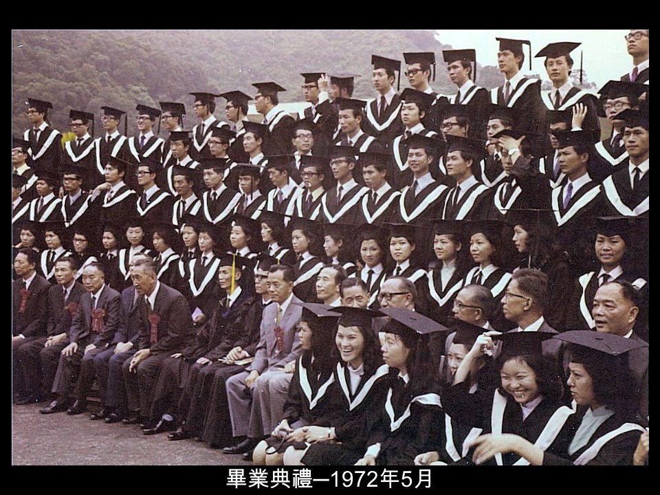 畢業典禮─1972年5月