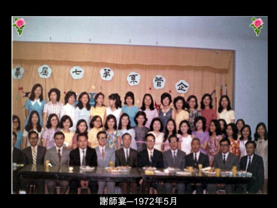 謝師宴─1972年5月