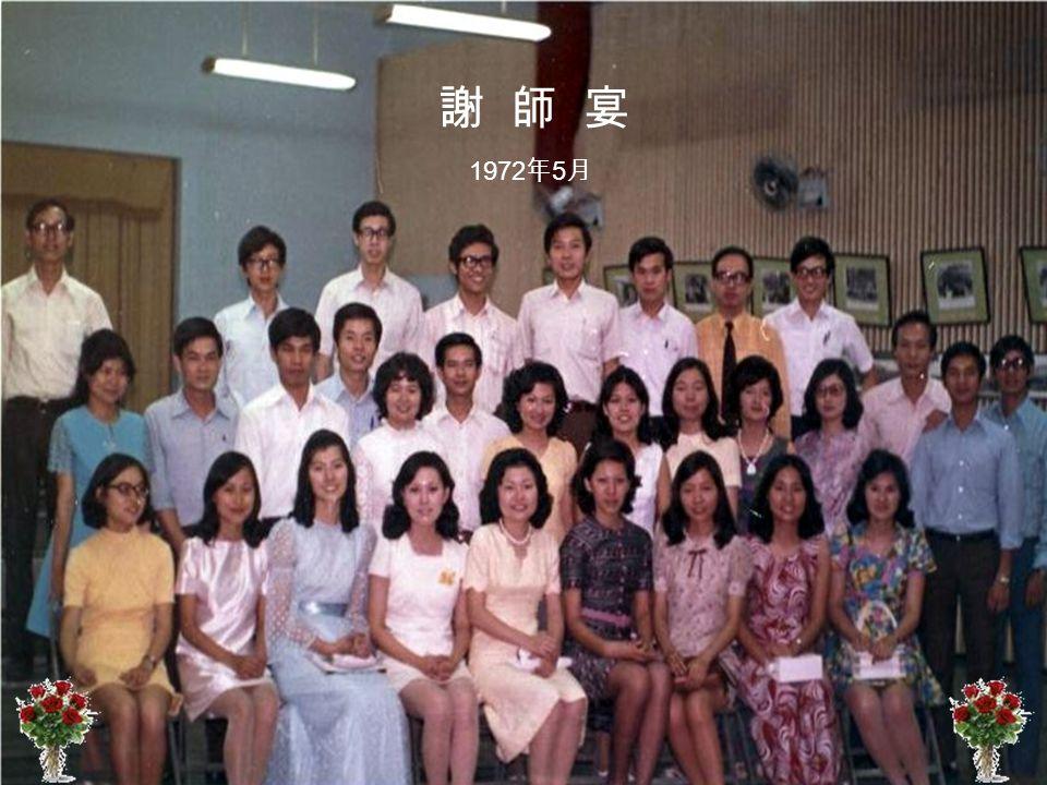 謝 師 宴 1972年5月