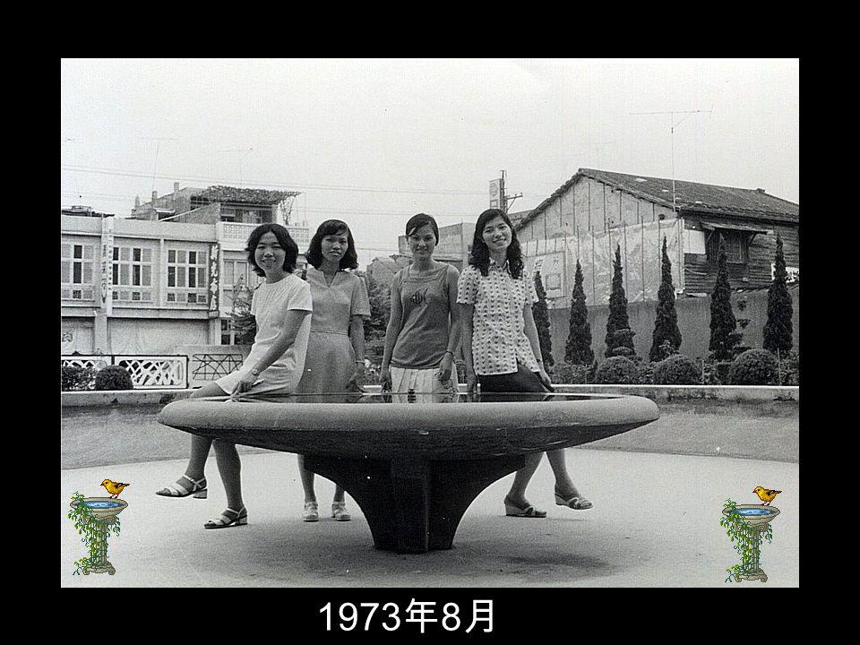 1973年8月
