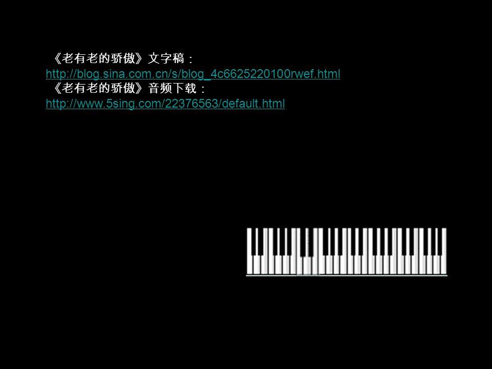 《老有老的骄傲》文字稿: http://blog.sina.com.cn/s/blog_4c6625220100rwef.html.