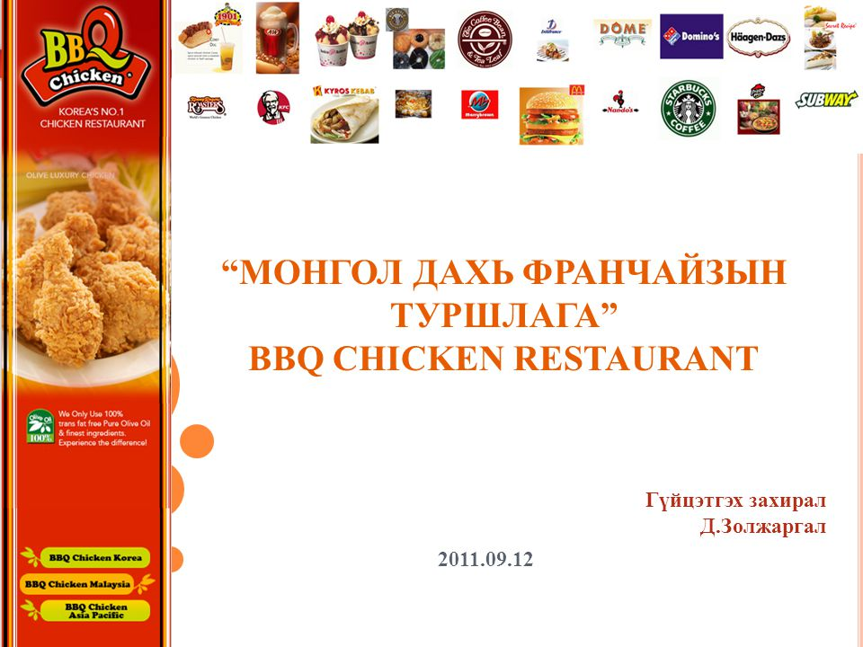 Монгол дахь франчайзын туршлага BBQ CHICKEN RESTAURANT