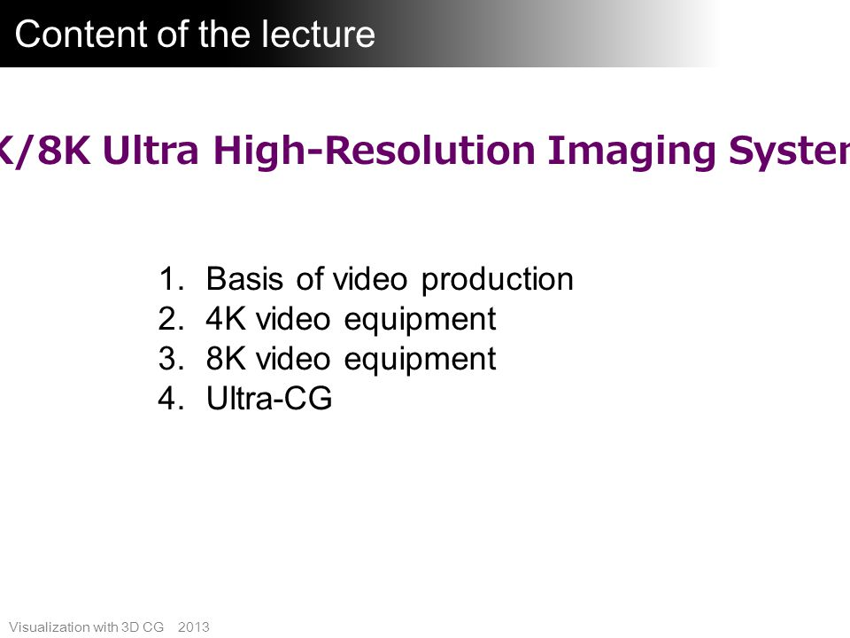 4K/8K Ultra High-Resolution Imaging System