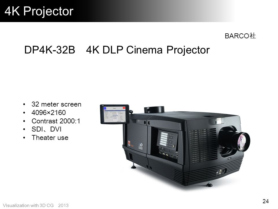 4K Projector DP4K-32B 4K DLP Cinema Projector BARCO社 32 meter screen